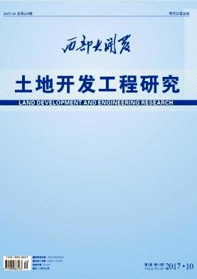 西部大开发(土地开发工程研究)