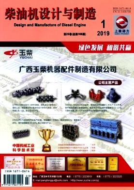 柴油机设计与制造