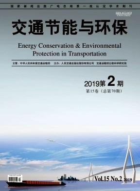 交通节能与环保