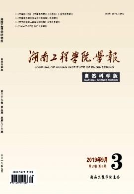 湖南工程学院学报(自然科学版)
