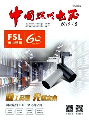 中国照明电器
