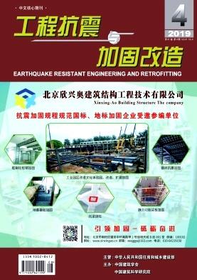 工程抗震与加固改造