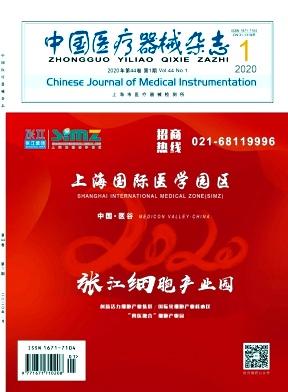 中国医疗器械杂