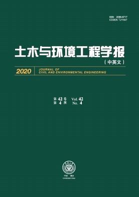 土木与环境工程学报(中英文)