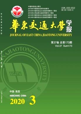 华东交通大学学报