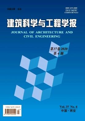 建筑科学与工程学报