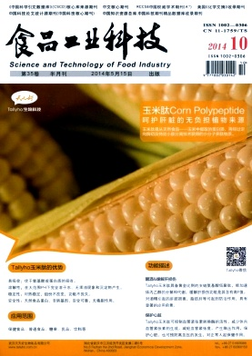 食品工业科技
