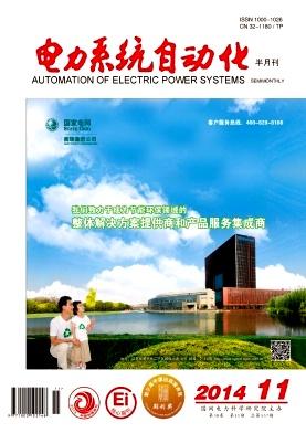 电力系统自动化杂志