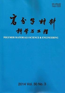 高分子材料科学与工程