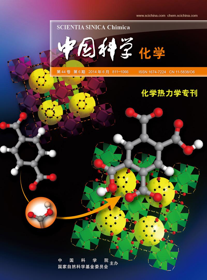 中国科学 化学