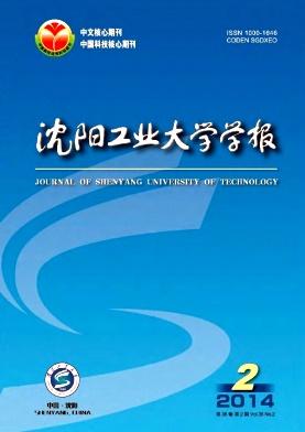 沈阳工业大学学报