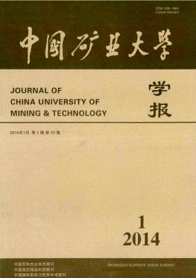 中国矿业大学学报