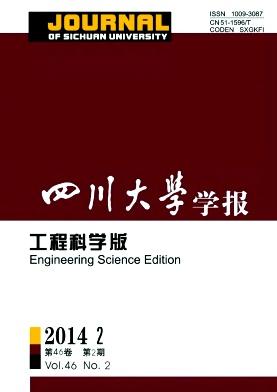 四川大学学报(工程科学版)