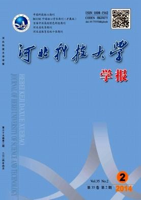 河北科技大学学报
