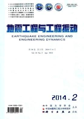 地震工程与工程振动