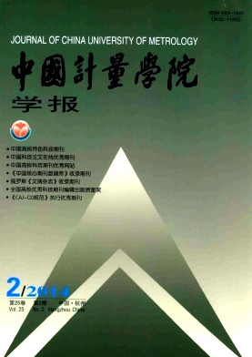 中国计量学院学报