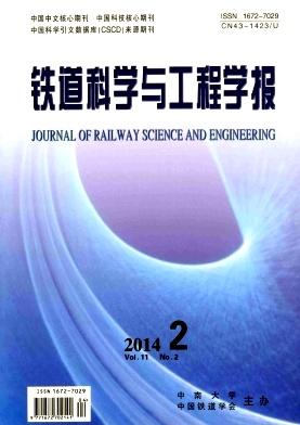 铁道科学与工程学报