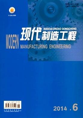 现代制造工程