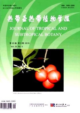 热带亚热带植物学报