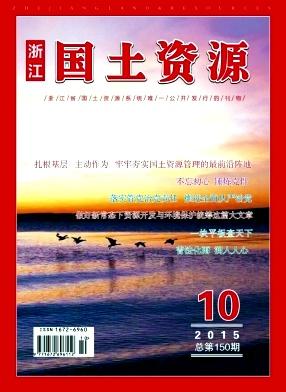 浙江国土资源