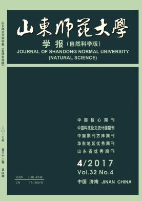 《山东师范大学学报》(自然科学版)