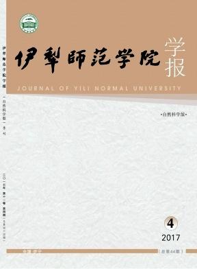 伊犁师范学院学报(自然科学版)