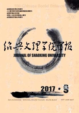 绍兴文理学院学