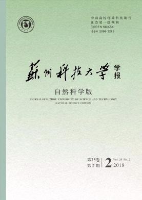 苏州科技大学学报(自然科学版)