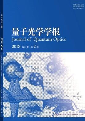 量子光学学报