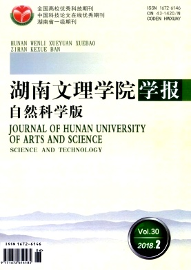湖南文理学院学报(自然科学版)