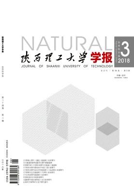 陕西理工大学学报(自然科学版)