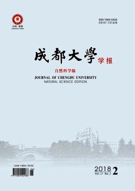 成都大学学报(自然科学版)