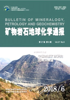矿物岩石地球化学通报