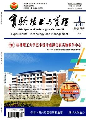 实验技术与管理