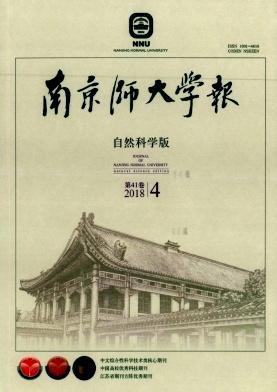 南京师大学报(自然科学版)
