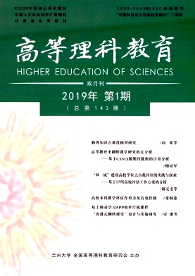 高等理科教育