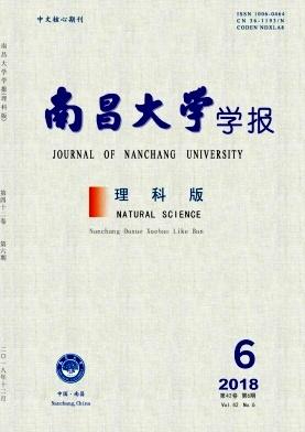 南昌大学学报(理科版)