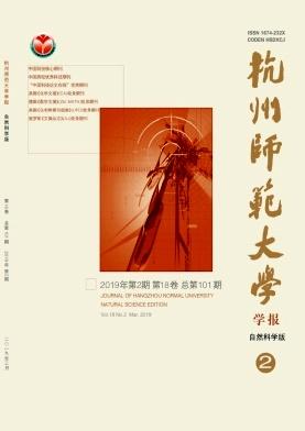 杭州师范大学学报(自然科学版)