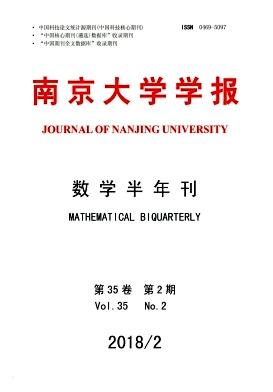 南京大学学报(数