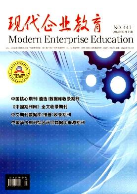 现代企业教育
