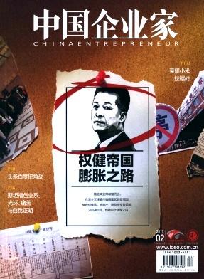 中国企业家