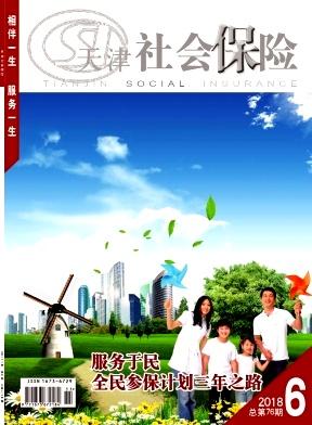 天津社会保险