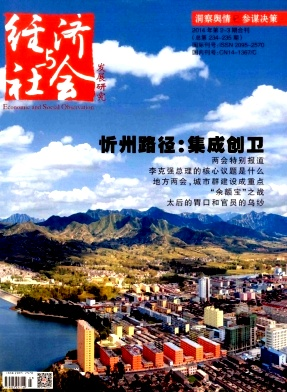 经济与社会发展研究