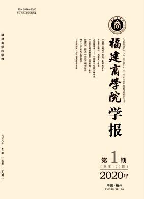 福建商学院学报