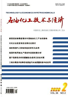 石油化工技术与经济