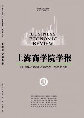 上海商学院学报