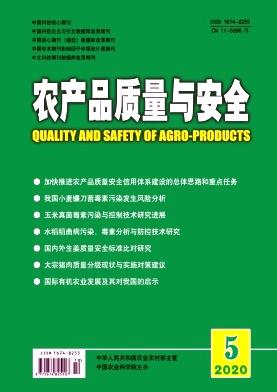 农产品质量与安全