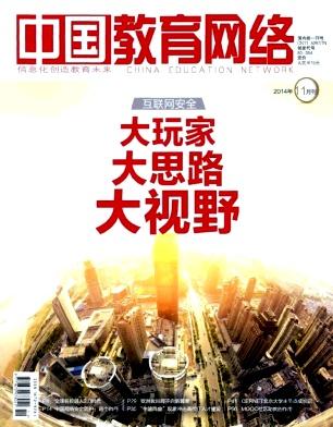 中国教育网络