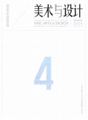 南京艺术学院学报(美术与设计版)
