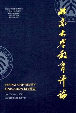 北京大学教育评论